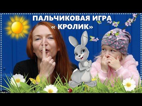 Пальчиковые игры - 2: Цветок, Крючочки, Ветер. Развивающее обучающее видео для детей