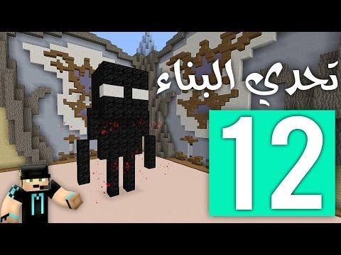 تحدي البناء: الاندرمان العجيب !! | Build Battle #12