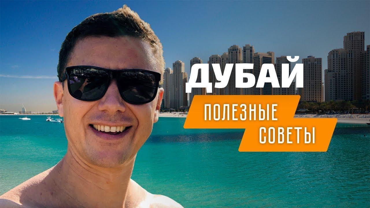 Отдых в Дубае: советы для поездки в Эмираты | Дубай