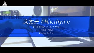 原曲:大丈夫/Hilcrhyme https://youtu.be/_k86if3Ao0A Rap詞:Tiga Pia...