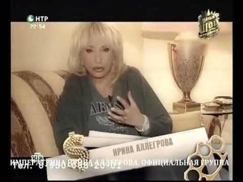 Видео: Ирина Аллегрова Тайный шоу-бизнес Г.Лепс