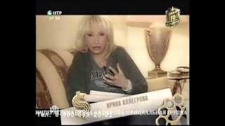 "Ирина Аллегрова ""Тайный шоу-бизнес ""Г.Лепс"""