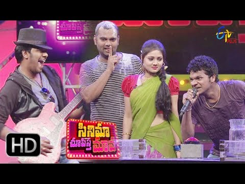 Cinema Chupista Mava | 8th June  2017 | Full Episode 82 | ETV Plus