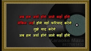 Jab Hum Jawan Honge Karaoke With Female Voice