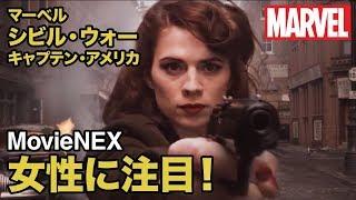 マーベル「シビル・ウォー/キャプテン・アメリカ MovieNEX」マーベルの女性キャラクター達 thumbnail