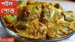 মাছ মাংস না থাকেলে নিরামিষ Aloo Potol Posto গরম ভাতে জাস্ট জমিয়ে দেবে | Bengali Potol Posto Recipe