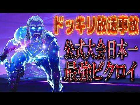 【フォートナイト】喧嘩ドッキリで大荒れ!公式大会日本一小学生が最強プレイ!【Fortnite】