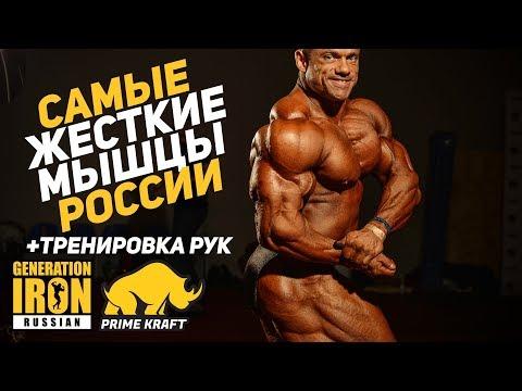 🔥 САМЫЕ ЖЕСТКИЕ МЫШЦЫ РОССИИ + тренировка бицепса