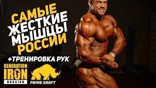 САМЫЕ ЖЕСТКИЕ МЫШЦЫ РОССИИ тренировка бицепса