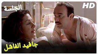 شاع اسم جافيد في الحي   الجلسة فيلم تركي مترجم للعربية