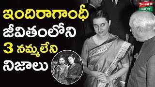 Unknown And Interesting Facts About Former PM Indira Gandhi | Tollywood Nagar