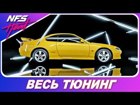 Need For Speed: HEAT - Nissan Silvia S15 / Мой первый дрифт корч / Весь Тюнинг