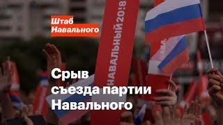Срыв съезда партии Навального