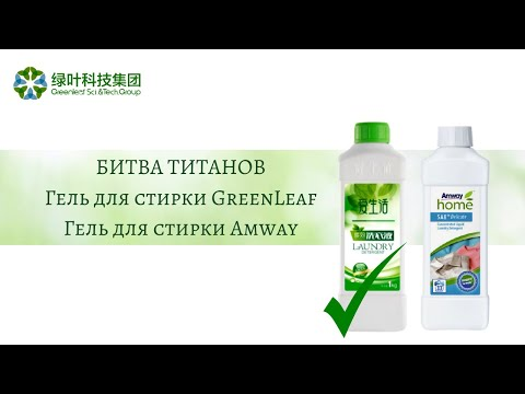 Битва титанов GreenLeaf и Amway:  Гель для стирки