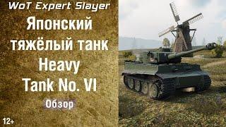 Японcкий тяжёлый танк Heavy Tank No. VI в World of Tanks Обзор японского Тигра