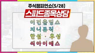 [클립영상#주챔쇼] 스피드 종목상담|이건홀딩스, 지니뮤직, 한섬, 후성, 씨아이에스
