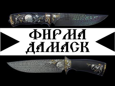 Ножи Фирмы Дамаск