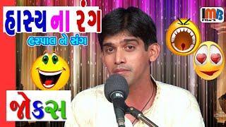 harpal barad comedy Hasya no ranga rang show