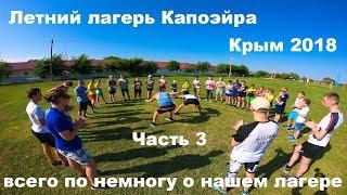Летний лагерь в Крыму часть 3 дети спорт капоэйра игры отдых весело