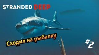 Stranded Deep #2 Сходил на  рыбалку