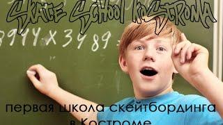 видео Школа скейтбординга в Костроме