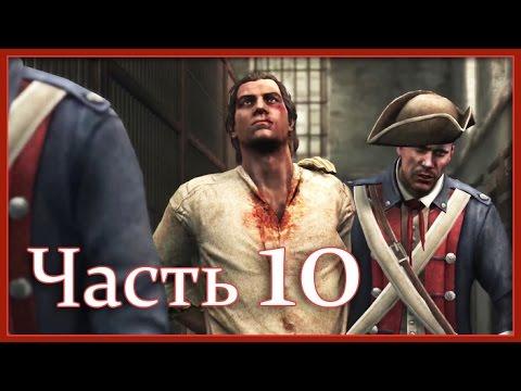 Assassin's Creed 3: Прохождение - фильм (Часть 10 - Покушение на Вашингтона или тюрьма Нью-Йорка)