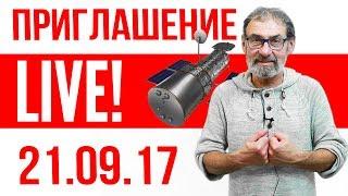 Астродед опять на орбите QWERTY! Завтра в 20:00!