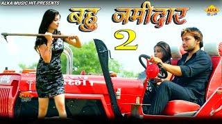 New Haryanvi Song || Bahu Zamidar 2 || Payal Mehra || Sunil Hooda || Haryanvi Song 2019