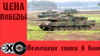 Немецкие танки в бою | Цена победы | Эхо москвы