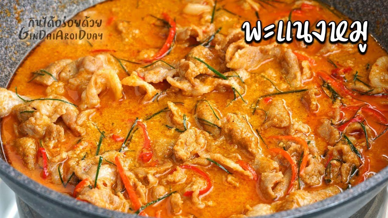 พะแนงหมู วิธีแกงพะแนงโบราณ สีสวย กะทิเข้มข้นแตกมัน หอมอร่อย Panang Moo [cc Eng.] l กินได้อร่อยด้วย