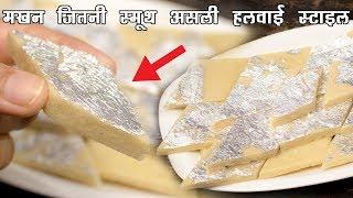 काजू कतली रेसिपी असली हलवाई का तरीका मखन जैसी स्मूथ Kaju Katli recipe- CookingShooking