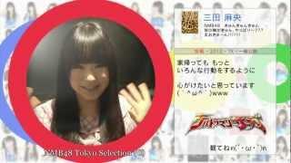 17 2012.03.30 ON AIR (東京) 【出演】 三田麻央 Mao MITA (NMB48 teamM)