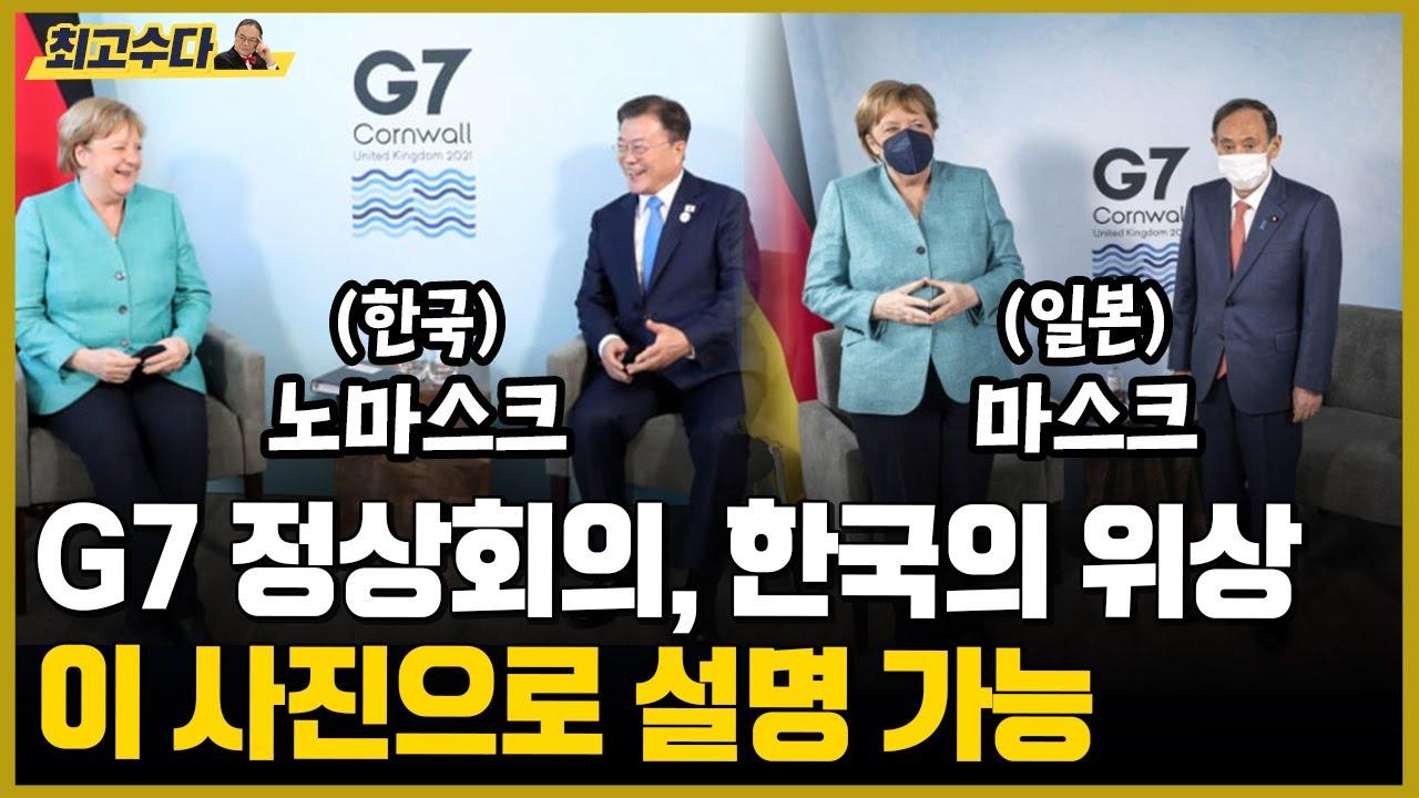 문 대통령, G7 정상회의 참석, 달라진 한국의 위상ㅣ백마디 말보다 사진 한 장이 한국의 국격을 말해준다