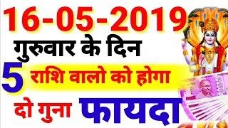16 मई 2019 गुरुवार के दिन 5 राशि वालो को होगा दो गुना फायदा ।। #महाभाग्यशाली राशि