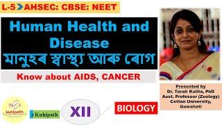 Human Health and Disease | মানুহৰ স্বাস্থ্য আৰু ৰোগ | Biology | Class XII | NCERT | AHSEC | Part V