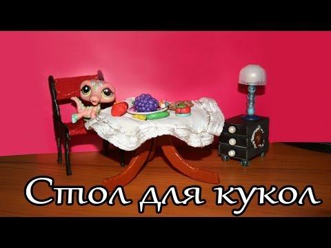 видео: Как сделать стол для кукол / how to make a table for dolls