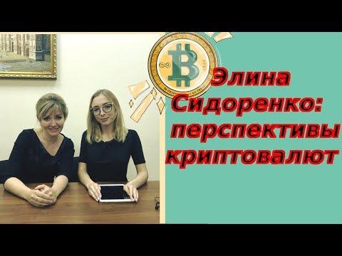 Элина Сидоренко: курс биткоина в 2018 и 2019 году; перспективы криптовалют; будущее блокчейна