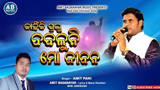 Kahinki Prabhu Badaluni Mo Jeebana    Amit Pani    Superhit Odia Christian Song    Amit Badanayak  
