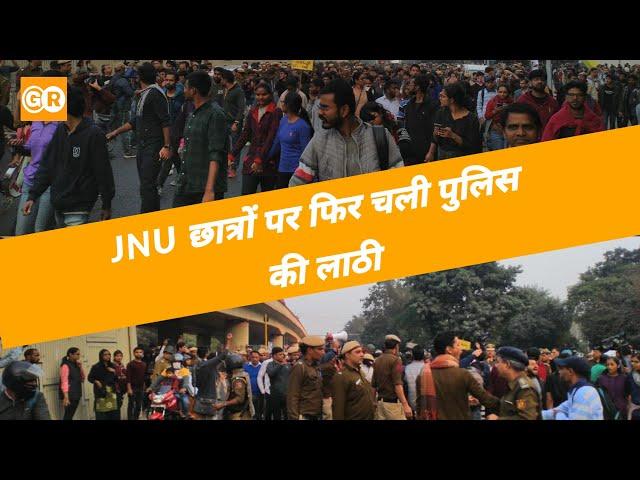 JNU STUDENTS पर आज फिर चली पुलिस की लाठी  #FeeHike #FeeHikeProtest #JNU