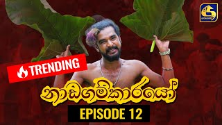 Nadagamkarayo Episode 12 || ''නාඩගම්කාරයෝ'' || 02nd February 2021 Thumbnail