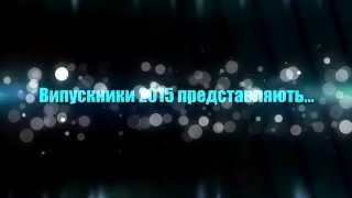 Выпуск 2015  Видео Дмитрий Будовой