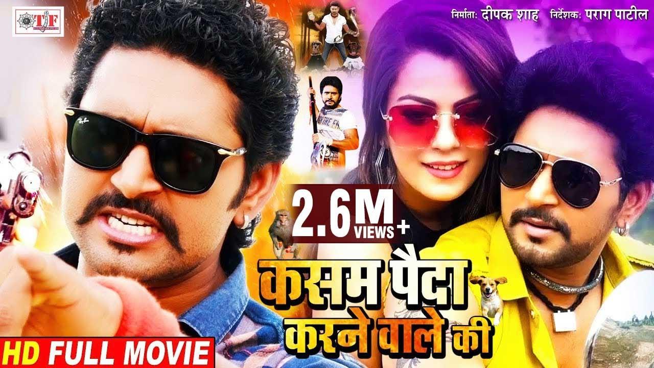 Download New Bhojpuri Full Movie 2021 || Kasam Paida Karnewale Ki || Yash Kumar Mishra, Ritu Singh, Nidhi Jha