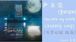 [空耳] 尹未來 - You are my world(그대라는 세상) ( 藍色海洋的傳說 OST)