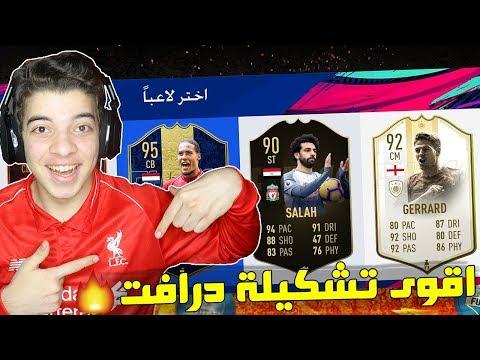 تحدي فوت درافت ليفربول ...!!! صلاااااح الاسطووووري 😍🔥..!!! فيفا 19 Fifa 19 I