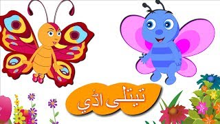Titli udi bus pe chadi | تیتلی اڈي بس پہ چڑھی | Titli Rani Rhymes for Children