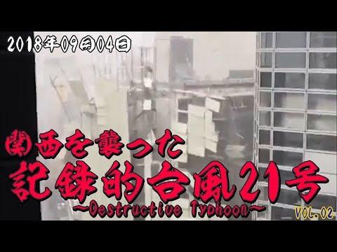 【台風21号】関西を襲った記録的台風 2018/09/04 vol.02