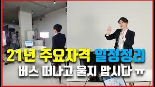 [신주혁의 취업독학연구…