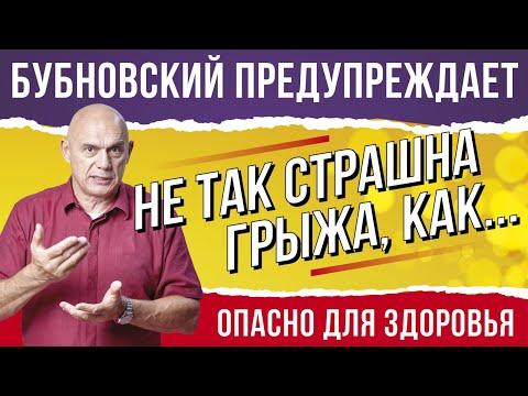 Если грыжа позвоночника и спондилоартроз. Доктор Бубновский, кинезитерапия и лечение остеохондроза.