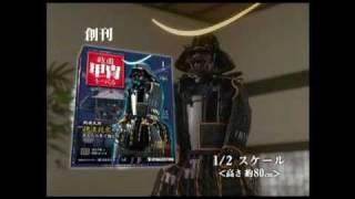 週刊 戦国甲冑をつくる CM thumbnail