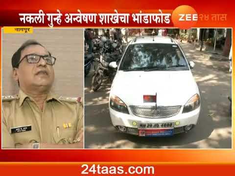 Nagpur Police Arrest Fake CID Officers